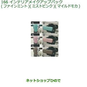 車名:ダイハツ ムーヴ キャンバス DAIHATSU MOVE canbus  型式:【LA800S...