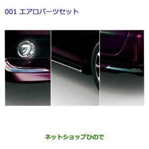 【純正部品】トヨタ ノアエアロパーツセット...