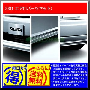 【純正部品】トヨタ シエンタエアロパーツセット