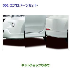 【純正部品】トヨタ イストエアロパーツセット...