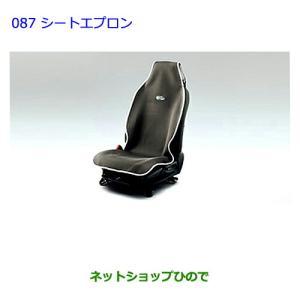 純正部品トヨタ アクアシートエプロン(グレー)純正品番 08226-00041【NHP10】