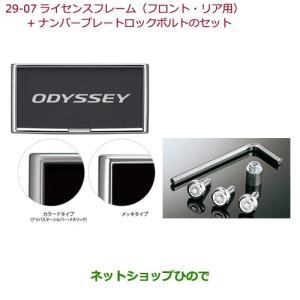 車名:ホンダ オデッセイ HONDA ODYSSEY  型式:【RC1 RC2 RC4】  適合年式...