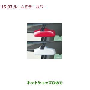 純正部品ホンダ N-BOXルームミラーカバー純正品番 08Z03-TDE-030A 08Z03-TD...