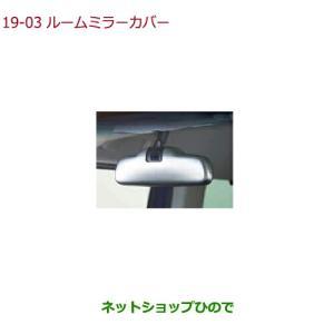 純正部品ホンダ N-BOXルームミラーカバー シルバー純正品番 08Z03-TDE-070A 08Z...