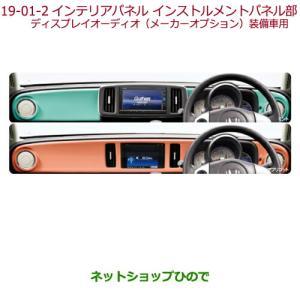 車名:ホンダ N-ONE HONDA N-ONE  型式:【JG1 JG2】  適合年式:2015年...
