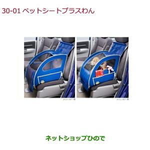 純正部品ホンダ CIVIC SEDANペットシートプラスわん純正品番 08Z41-E6K-000F【...