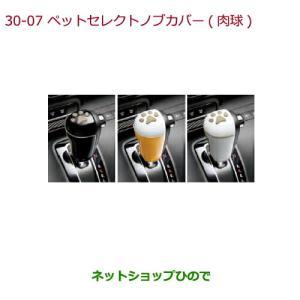 純正部品ホンダ N-BOXペットセレクトノブカバー(肉球)純正品番 08Z41-E9G-010B 0...