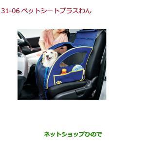 純正部品ホンダ FITペットシートプラスわん純正品番 08Z41-E6K-000F【GK3 GK4 ...