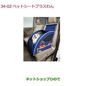 純正部品ホンダ FREED FREED+ペットシートプラスわん純正品番 08Z41-E6K-000F...