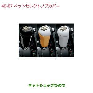 純正部品ホンダ N-ONEペットセレクトノブカバー(肉球)くろ純正品番 08Z41-E9G-010B