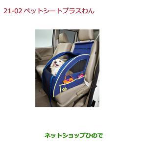 純正部品ホンダ N-WGNペットシートプラスわん純正品番 08Z41-E6K-000F【JH1 JH...