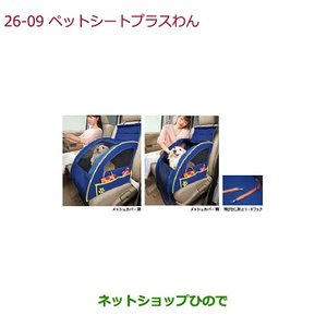 純正部品ホンダ N-BOXペットシートプラスわん純正品番 08Z41-E6K-000F