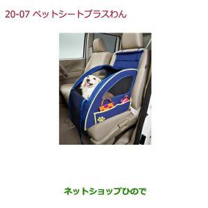純正部品ホンダ N-BOXプラスペットシートプラスわん純正品番 08Z41-E6K-000F【JF1...