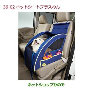 純正部品ホンダ N-ONEペットシートプラスわん純正品番 08Z41-E6K-000F