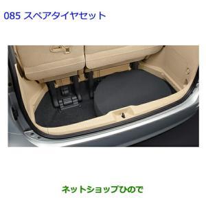 【純正部品】トヨタ エスティマスペアタイヤセット