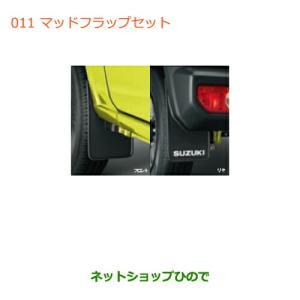 純正部品スズキ ジムニーマッドフラップセット純正品番 72201-77R00-BK1【JB64W】 hinode-syoukai