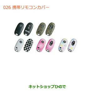 純正部品スズキ ハスラー携帯リモコンカバー hinode-syoukai