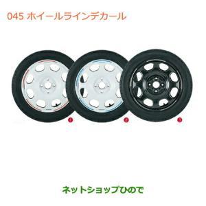 純正部品スズキ ハスラーホイールラインデカール純正品番 99000-990EJ-WD1 99000-990EJ-WD2 99000-990EJ-WD3 hinode-syoukai