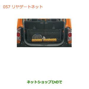 純正部品スズキ ハスラーリヤゲートネット純正品番 99000-990J5-T26【MR31S】 hinode-syoukai