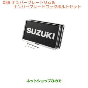 【純正部品】スズキ ワゴンR ワゴンRスティングレーナンバープレートリム ナンバープレートロックボルトセット hinode-syoukai