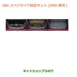 純正部品スズキ ハスラースペアタイヤ固定キット(2WD用)純正品番 99000-99071-ST6【...