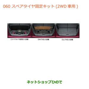 純正部品スズキ ハスラースペアタイヤ固定キット(2WD車用)純正品番 99000-99071-ST6...