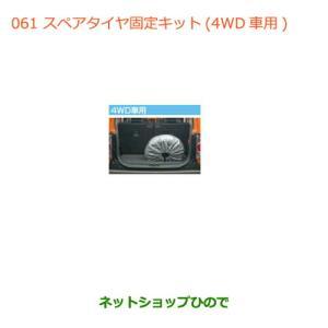 純正部品スズキ ハスラースペアタイヤ固定キット(4WD用)純正品番 99000-99071-SU3【...