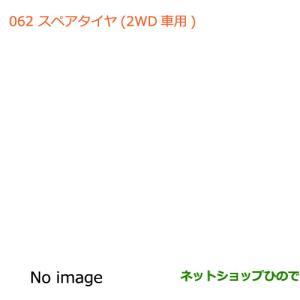 大型送料加算商品 純正部品スズキ ハスラースペアタイヤ1本(2WD車用)純正品番 99000-990...