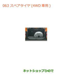 大型送料加算商品 純正部品スズキ ハスラースペアタイヤ1本(4WD車用)純正品番 99000-990...