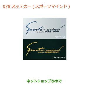 【純正部品】スズキ ワゴンR ワゴンRスティングレーステッカー(スポーツマインド) ブルーベース hinode-syoukai