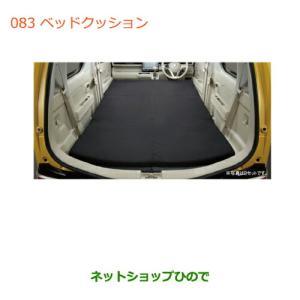 【純正部品】スズキ ワゴンR ワゴンRスティングレー(ハイブリッド)ベッドクッション(1セット) hinode-syoukai