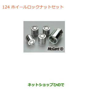 純正部品スズキ ハスラーホイールロックナットセット純正品番 99000-990Y7-011【MR31S】 hinode-syoukai