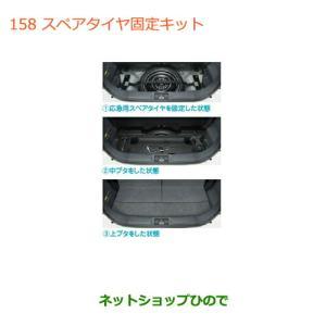 【純正部品】スズキ ワゴンR ワゴンRスティングレースペアタイヤ固定キット 2WD用