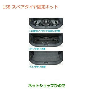 【純正部品】スズキ ワゴンR ワゴンRスティングレースペアタイヤ固定キット 4WD用