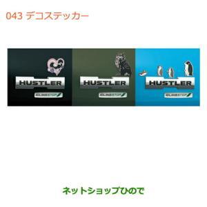 純正部品スズキ ハスラーデコステッカー ペンギン(ファミリー)純正品番 990200-990EJ-DS3【MR31S】 hinode-syoukai