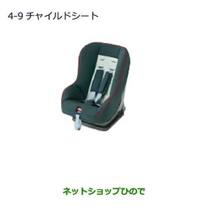 【純正部品】三菱 MINICAB トラックチャイルドシート純...