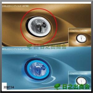 08 リングイルミフォグ 青色LEDリング照明付フォグランプ...