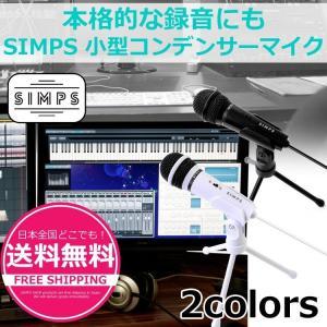 コンデンサーマイク 高音質 PCマイク 音声チャット SKYPE ネットゲーム 日本語説明書 1年保...