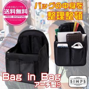 リュックインバッグ バッグインバッグ インナーバッグ 14ポケット 小物収納 アーチ型 軽量 背面ハ...