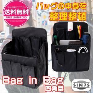 リュックインバッグ バッグインバッグ インナーバッグ 16ポケット 小物収納 四角型 軽量 背面ハン...