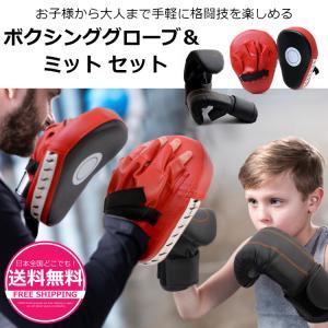 ボクシンググローブ & ボクシング ミット セット パンチンググローブ パンチングミット ボクシング...