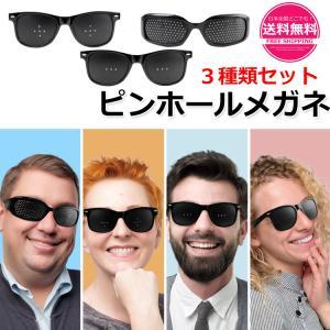 ピンホールメガネ 視力回復 3種類セット 視力回復メガネ 視力回復トレーニング メガネ 視力矯正メガ...