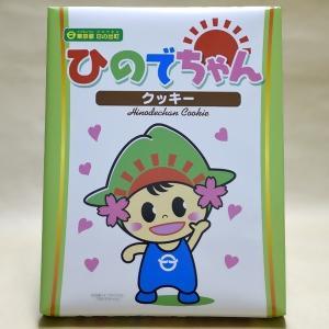 「ひのでちゃん」 クッキー 12個入り|hinodemachi