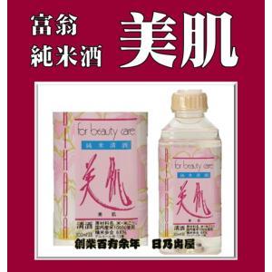 北川本家 富翁 純米酒 美肌|hinodeya-japan