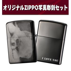 Zippo ジッポーライター オリジナル ジッポ写真彫刻 名入れ レーザー彫刻|hinohikari-ii