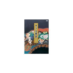 DVD観世流仕舞集(第七巻)