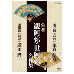 DVD能楽 観阿弥・世阿弥名作集「高砂」「清経」