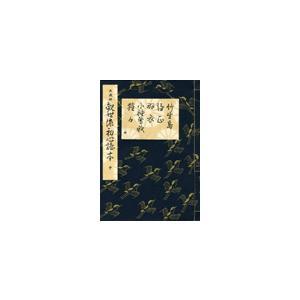 著者/出演者 二十四世 観世左近 出版 檜書店 判型 半紙判 ページ数 130