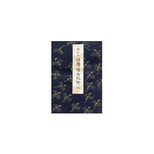 著者・出演者 / 二十五世 観世左近 出版 / 檜書店 判型 / 半紙判 ページ数 / 78