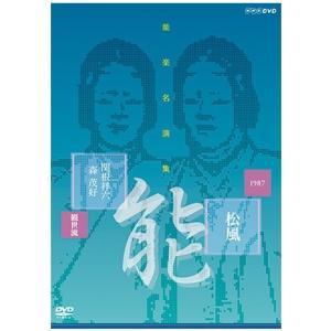 DVD能楽名演集IV 能『松風‐見留』